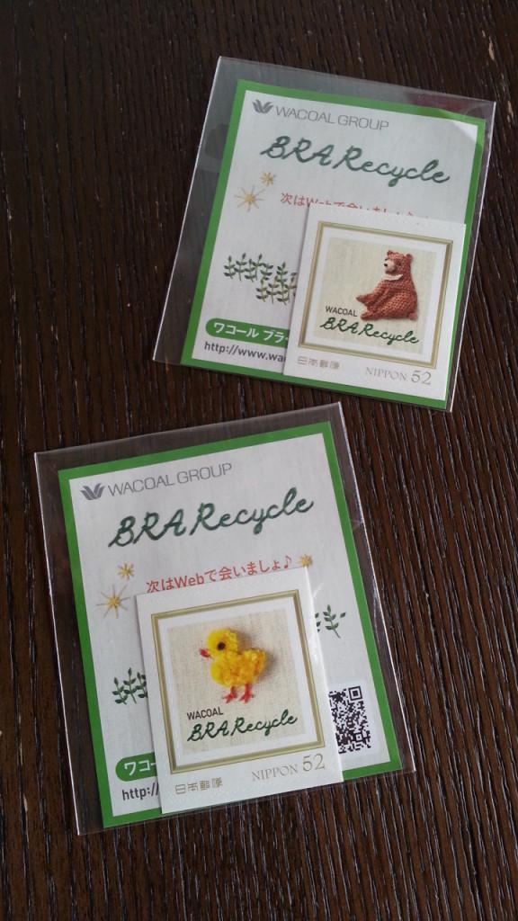 ブラ・リサイクル(ノベルティ切手)