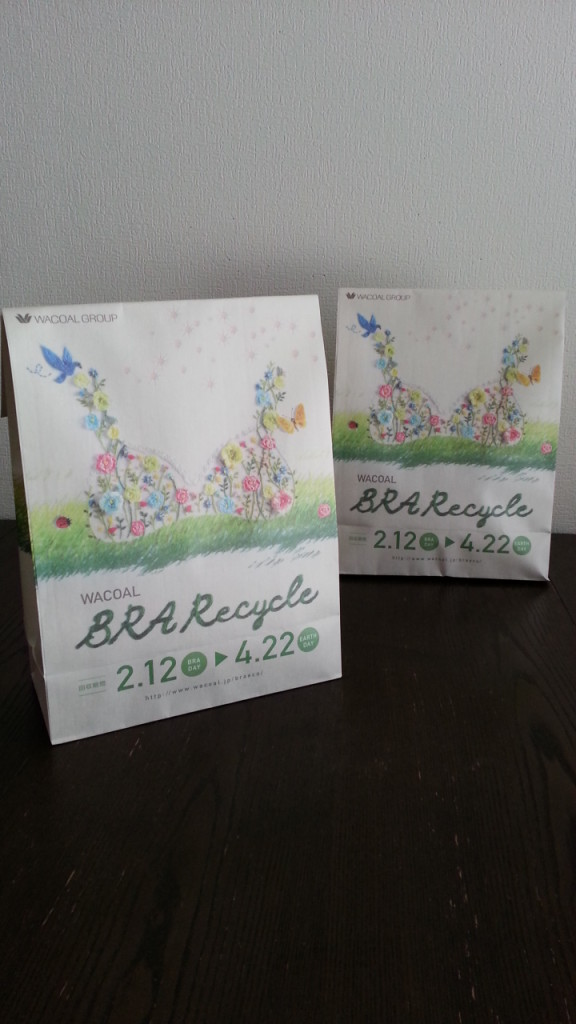 ブラ・リサイクル(袋) ②