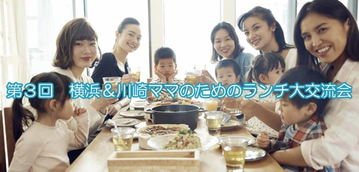 【横浜&川崎ママの昼活】ママ友つくろう!ランチ交流会 Vol.03〜クリスマス会〜