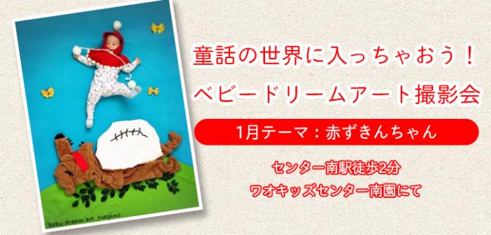 【ベビードリームアート撮影会@センター南】1月テーマ:赤ずきんちゃん