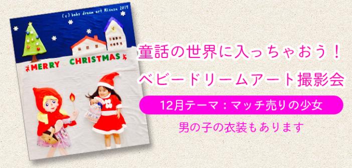 【ベビードリームアート撮影会】12月テーマ:マッチ売りの少女