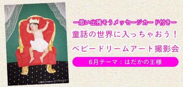 ベビードリームアート撮影会【6月テーマ:はだかの王様】