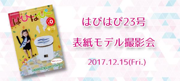 【はぴはぴvol.23(2018年冬号)表紙モデル撮影会】のご案内