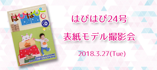 【はぴはぴvol.24(2018年春号)表紙モデル撮影会】のご案内