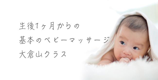 生後1ヶ月からの基本のベビーマッサージ@大倉山
