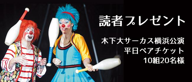 【読者プレゼント】木下大サーカス ペアチケット10組様