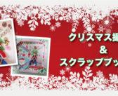 クリスマス撮影会&スクラップブッキング
