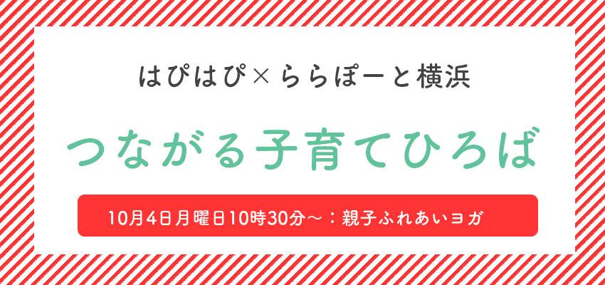 【ららぽーと横浜】つながる子育てひろば:親子ふれあいヨガ