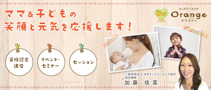 【キッズコーチング】orange