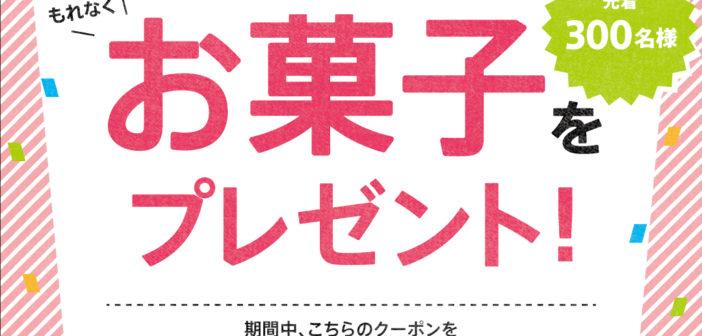 【ららぽーと横浜×はぴはぴ】来館プレゼントクーポン【5/16〜5/18】