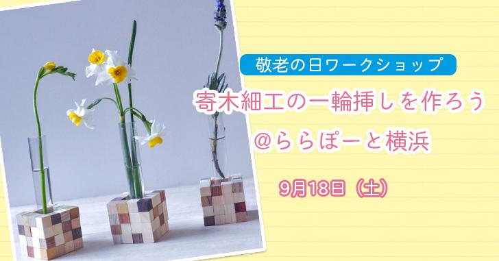 【ららぽーと横浜】寄木細工の一輪挿しを作ろう