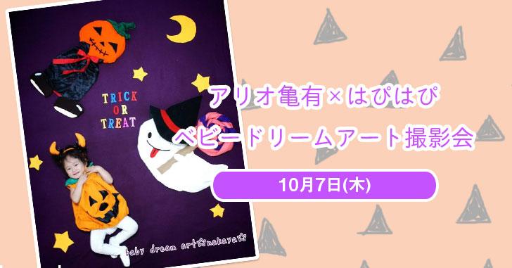 【アリオ亀有】ベビードリームアート撮影会