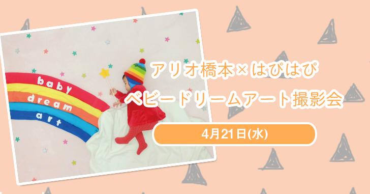【アリオ橋本】はぴはぴ×ベビードリームアート撮影会