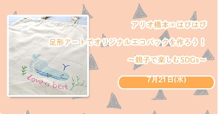 【アリオ橋本】足形アートでオリジナルエコバックを作ろう!~親子で楽しむSDGs~