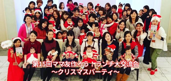 【横浜&川崎ママの昼活】ママ友つくろう!ランチ大交流会 Vol.15〜クリスマスパーティ〜