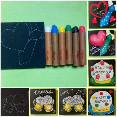 【父の日の手作りプレゼントに!】チョークアートで描く ~ オリジナルメッセージボード