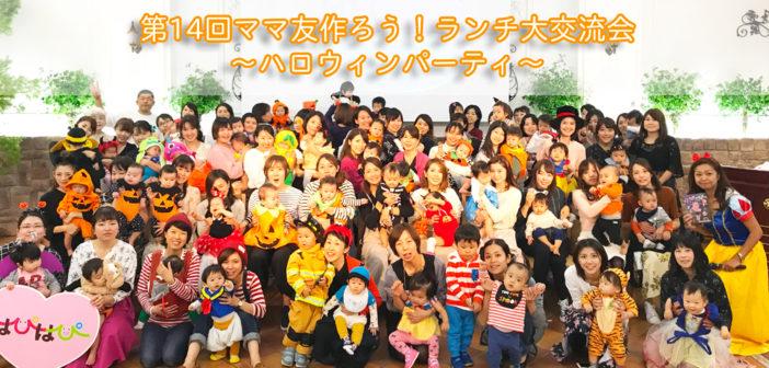 【横浜&川崎ママの昼活】ママ友つくろう!ランチ大交流会 Vol.14〜ハロウィンパーティ〜