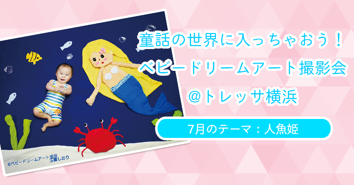 【童話の世界に入っちゃおう!ベビードリームアート撮影会】7月:人魚姫