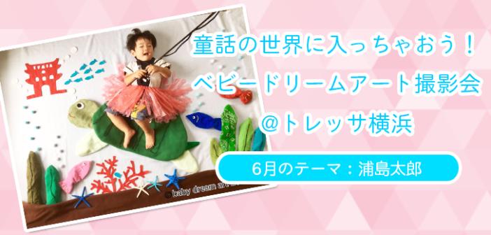 【童話の世界に入っちゃおう!ベビードリームアート撮影会】6月:浦島太郎