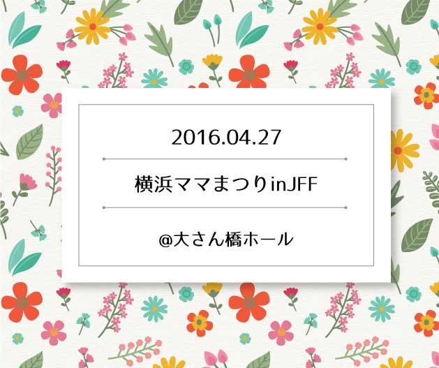 【出展者募集】横浜ママまつりin JFF @大さん橋ホール