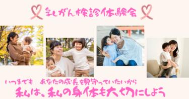【無料】子どもを遊ばせながら乳がんエコー検診体験会