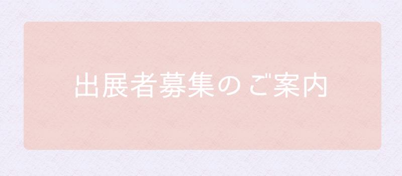 【出展者募集】11月8日リトルママ・フェスタ@大さん橋ホール