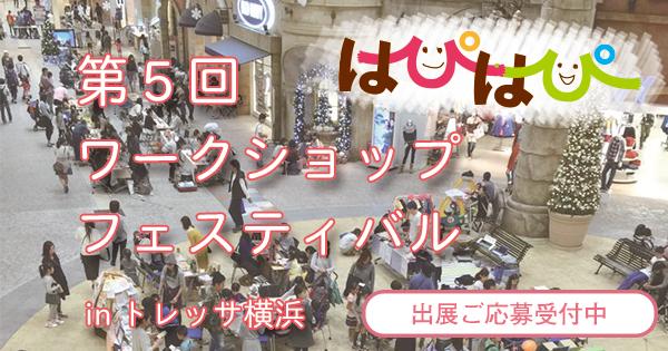 【第5回はぴはぴワークショップフェスティバル】出展者募集のお知らせ
