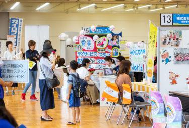 【PR】働きたいあなたを応援!女性のおしごと参観日@横浜