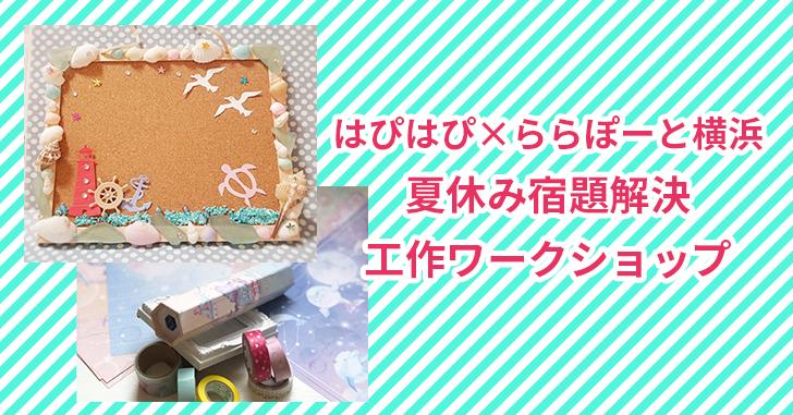【はぴはぴ×ららぽーと横浜】夏休み宿題解決!工作ワークショップ