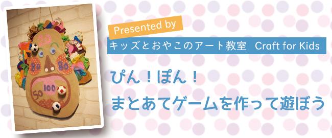 工作イベント:【ぴん!ぽん!まとあてゲームを作って遊ぼう】