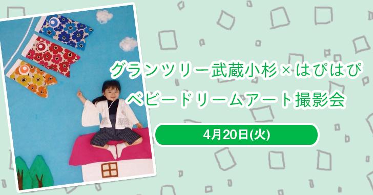 【グランツリー武蔵小杉】はぴはぴ×ベビードリームアート撮影会