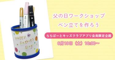 【ららぽーと横浜】父の日ワークショップ☆ペン立てを作ろう