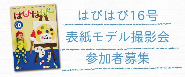 【はぴはぴvol.16(2016年春号)表紙モデル撮影会】のご案内
