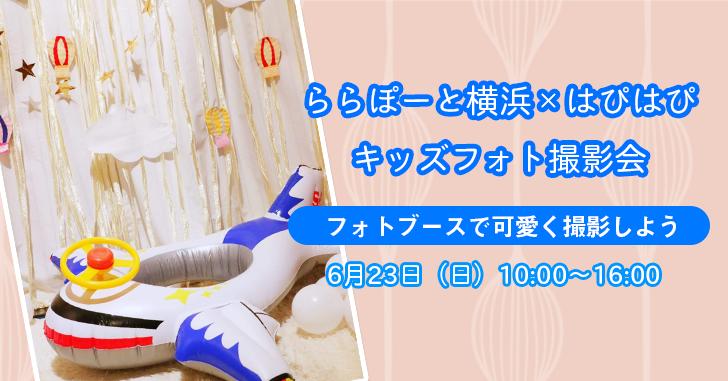 【ららぽーと横浜×はぴはぴコラボ企画】キッズフォト撮影会:6月
