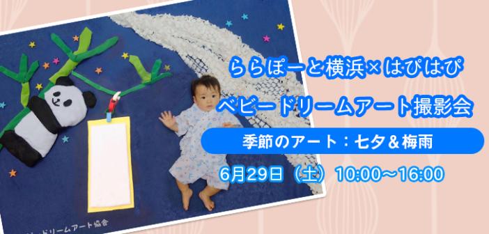 【ららぽーと横浜×はぴはぴコラボ企画】ベビードリームアート撮影会:6月