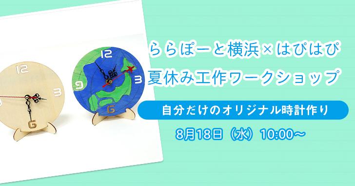 【ららぽーと横浜】夏休み工作ワークショップ★自分だけのオリジナル時計作り
