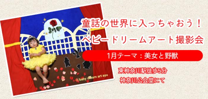 【ベビードリームアート撮影会】1月テーマ:美女と野獣