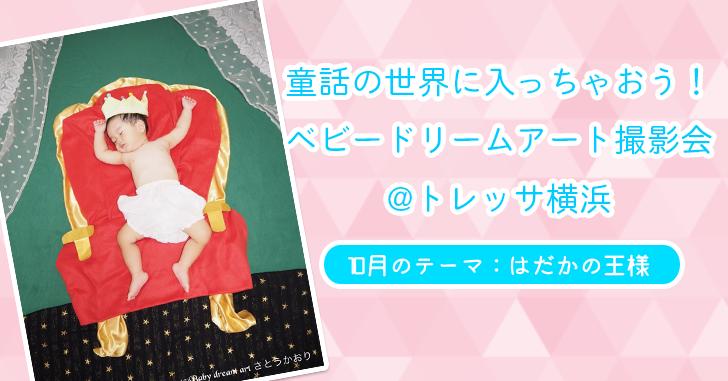 【童話の世界に入っちゃおう!ベビードリームアート撮影会】10月:はだかの王様