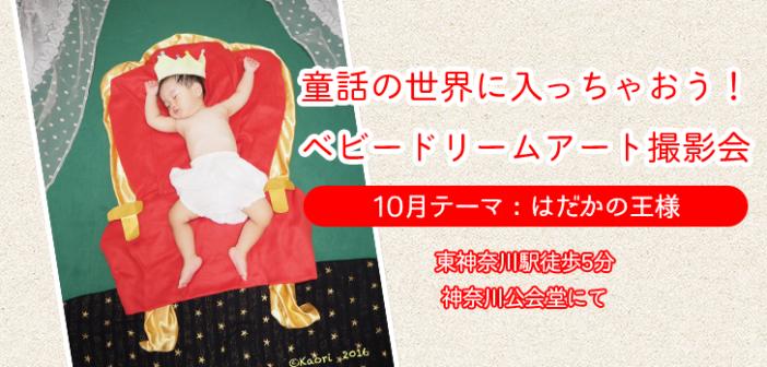 【ベビードリームアート撮影会】10月テーマ:はだかの王様