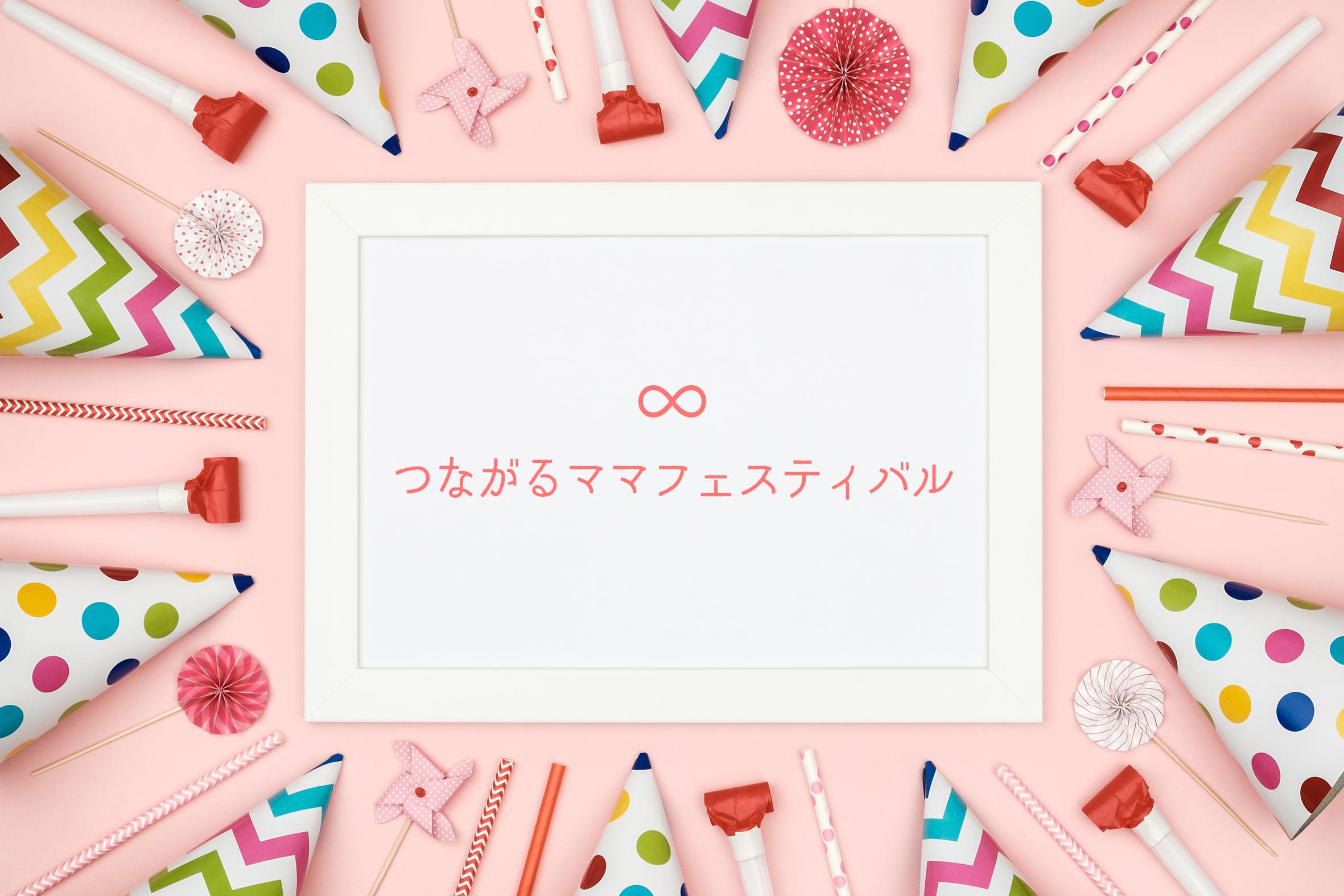 つながるママフェスティバル@ららぽーと横浜