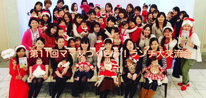 【横浜&川崎ママの昼活】ママ友つくろう!ランチ大交流会 Vol.11〜クリスマスパーティ