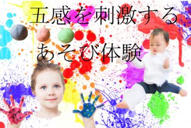 【Withコロナ無料親子教室】世界へ羽ばたけ子どもたち!グローバル社会を生き抜く力が身につく親子教室<センター北校>