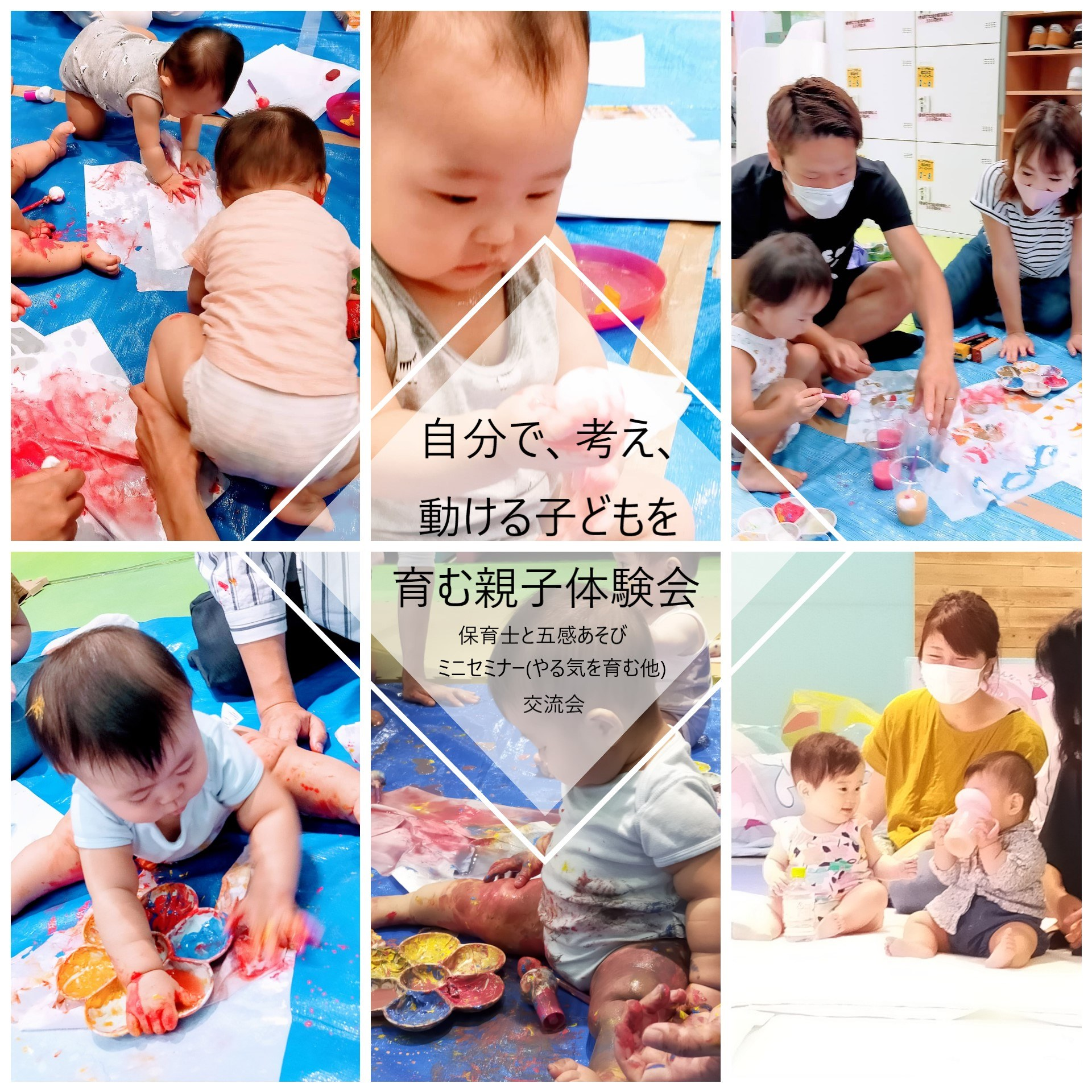 【コロナ禍参加無料】グローバル教育親子体験の会場新設