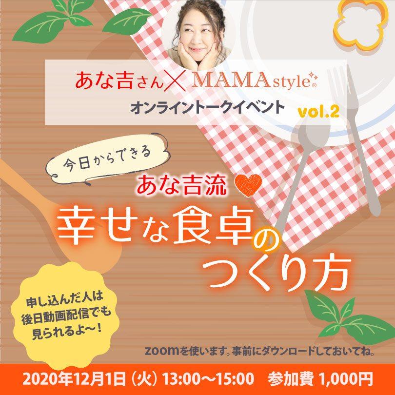 第2回あな吉さん×MAMAstyle®オンライントークイベント