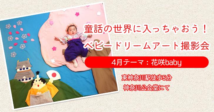 【ベビードリームアート撮影会】4月テーマ:花咲BABY