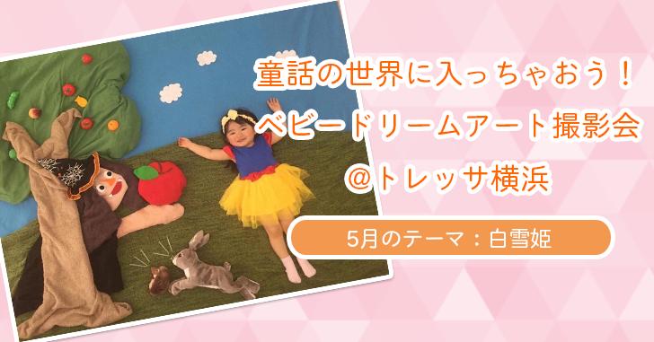 【童話の世界に入っちゃおう!ベビードリームアート撮影会】5月:白雪姫