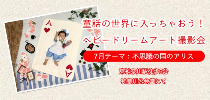 【ベビードリームアート撮影会】7月テーマ:不思議の国のアリス