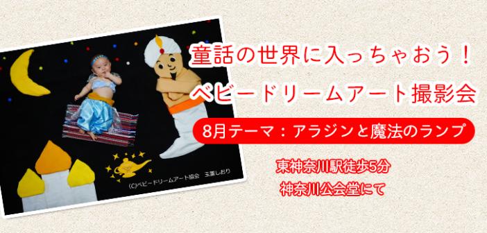 【ベビードリームアート撮影会】8月テーマ:アラジンと魔法のランプ