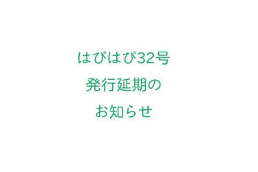 フリーマガジン「はぴはぴ」32号発行延期のお知らせ