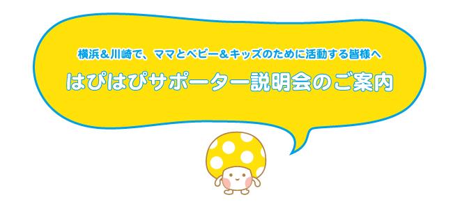 はぴはぴサポーター説明会&交流会【2018年1月】